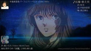 メインチャンネル ▻ http://www.youtube.com/karashimamidori アーティ...