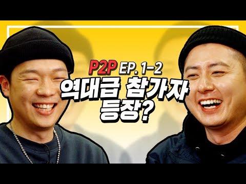 [P2P] 팔로알토와 허클베리피가 벌스2까지 듣게 된 음악은?! (Episode 1-2)