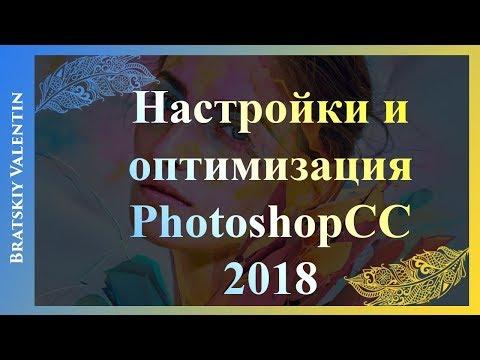 Настройки и оптимизация Photoshop CC 2018