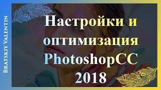 Налаштування та оптимізація Photoshop CC 2018