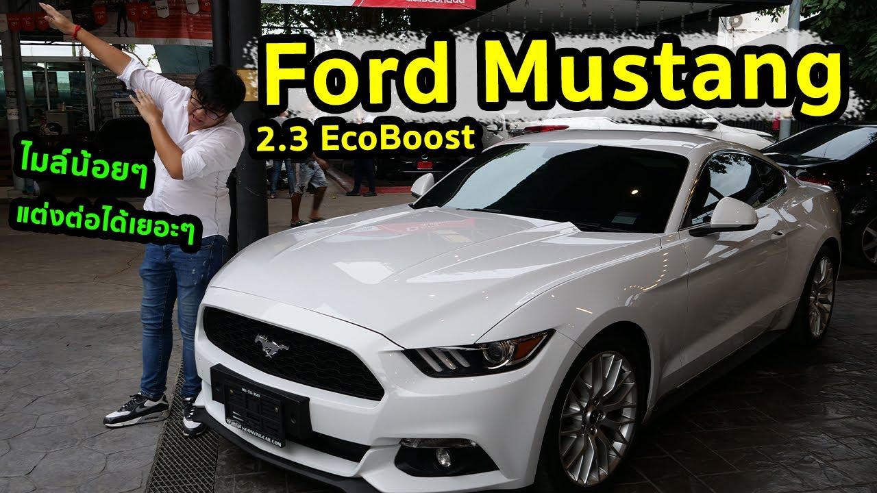 รีวิว Ford Mustang 2.3EcoBoost 300ม้า แต่งต่อได้อีกเยอะ