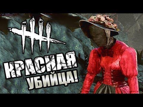 Dead by Daylight ► УБИЙЦА В КРАСНОМ!