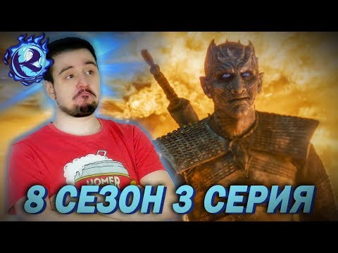ПОЯСНЯЮ ЗА ИГРУ ПРЕСТОЛОВ - 3 серия 8 сезона