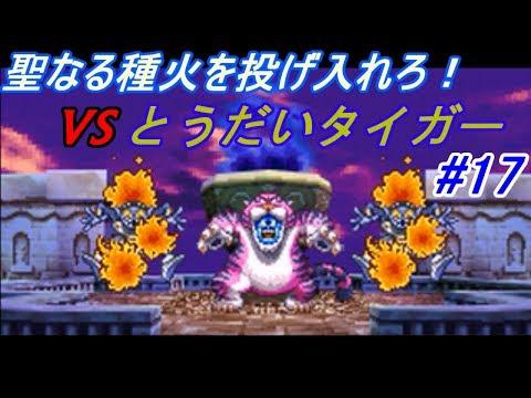 ドラゴンクエスト4 導かれし者たち 【DragonQuestⅣ DS版】 #17 とうだいタイガー戦 聖なる種火を投げ入れろ! kazuboのゲーム実況