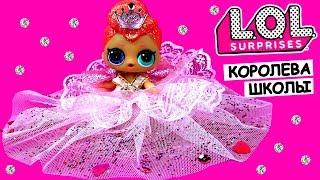 Конкурс красоты в школе! Куклы лол сюрприз выбирают королеву бала на выпускной 2018! Мультик LOL
