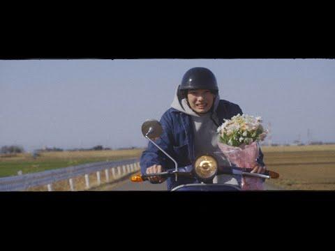 インナージャーニー「会いにいけ!」Official Music Video