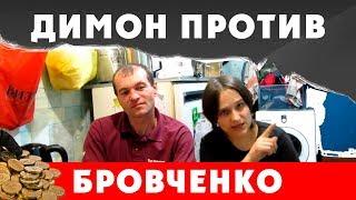 Семья Бровченко.  Ложь или недосказанность / Димон против.