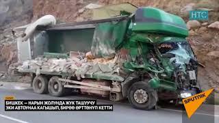 #Жаңылыктар / 11.07.18 / НТС / Кечки чыгарылыш - 21.30 / #Кыргызстан