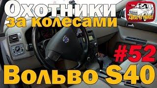 Доступный премиум - Volvo S40 с пробегом за 400 тысяч!