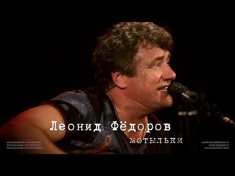 Леонид Фёдоров «Мотыльки»