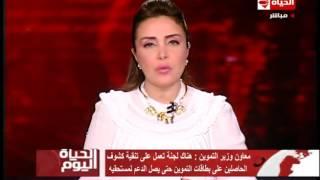 بالفيديو .. حقيقة سحب بطاقات التموين ممن يصل راتبه 1500 جنيه
