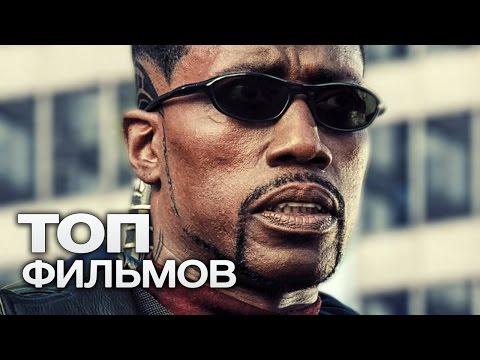 ТОП-10 ЛУЧШИХ ФИЛЬМОВ ПРО ВАМПИРОВ! - Видео онлайн