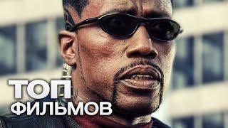ТОП-10 ЛУЧШИХ ФИЛЬМОВ ПРО ВАМПИРОВ!