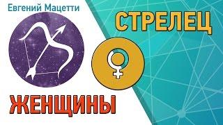 видео Гороскоп женщины - Стрельца. Женский гороскоп для Стрельца