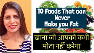 10 Foods that can never make you Fat / gain Weight | Best Weight Loss Foods | Diet Tips | Hindi