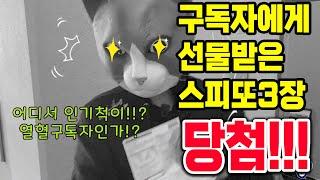 [매일스피또] 즉석복권 스피또1000 3장 긁어서!! …