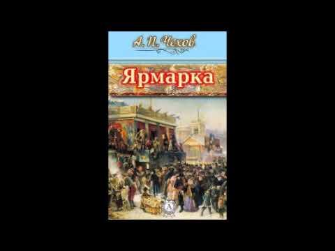 Антон Чехов рассказ Ярмарка Живописное описание ярмарки 19 века