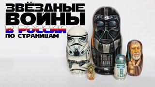 По Страницам: Звёздные Войны в России