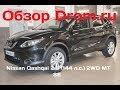 Nissan Qashqai 2017 2.0 (144 л.с.) 2WD MT SE - видеообзор