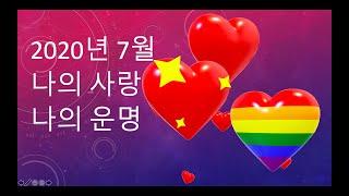 2020년 7월 사랑 흐름 : 쌍둥이자리, 천칭자리, …