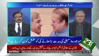 Nawaz Sharif Anti-judiciary movement continues | DNA | 22 March 2018 | 24 News Hd