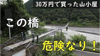 【30万円で買った別荘】細い「つり橋」川の向こうはどうなっているのでしょうか?