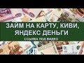 Ccloan Отзывы Украина