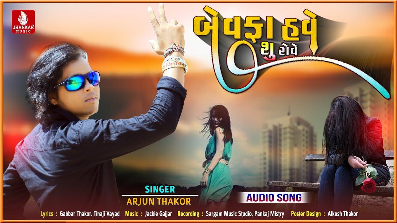 Bewafa Have Shu Rove | Arjun Thakor New Song | Gabbar Thakor | Tinaji Vayad Gujarati Love Song 2020