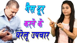 गैस दूर करने के घरेलू उपचार Home Remedies For Gas Problem | Stomach Pain Cure At Home