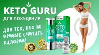 постер к видео Шипучие таблетки для похудения KETO GURU купить, цена, отзывы. КЕТО ГУРУ для похудения, обзор бад