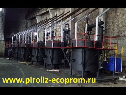 Пиролизные установки Т-ПУ1 для утилизации отходов www.piroliz-ecoprom.ru