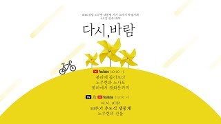 노무현 대통령 서거10주기 특별기획 '다시 바람' (Full.ver)