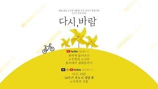 [LIVE] 노무현 대통령 서거10주기 특별기획