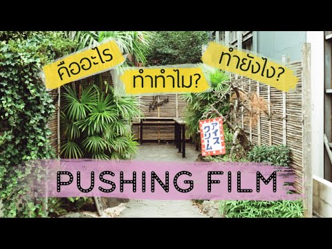 Pushing Film | What Is It? How To Push Film? + Sample Photos [4K]