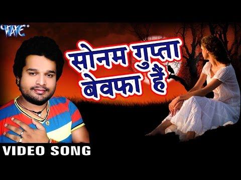 सोनम गुप्ता बेवफा है - Sonam Gupta Bewafa Hai - Dard Dil Ke - Bhojpuri Sad Songs 2015