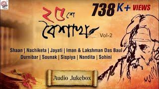 25 Shey Boishak Vol 2   ২৫ শে বৈশাখ    Rabindrasangeet Jukebox
