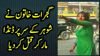 Gujrat wife killed her husband because of food