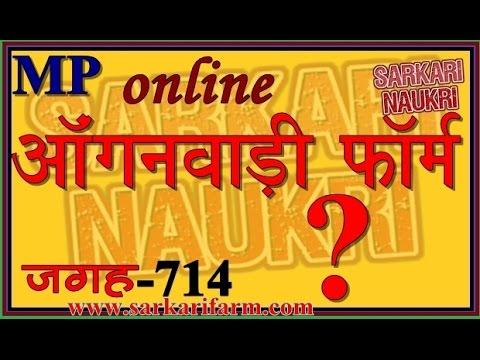 Aganwadi Karyakarta Online Form MP 2017 #detail #hindi