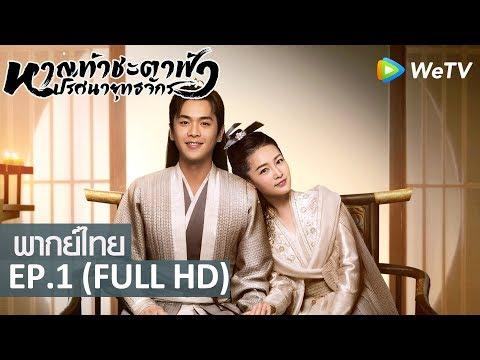 ซีรีส์จีน   หาญท้าชะตาฟ้า ปริศนายุทธจักร(Joy of Life) พากย์ไทย   EP.1 Full HD   WeTV