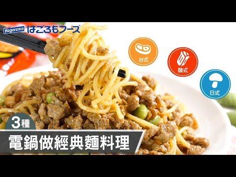 【Hagoromo】用電鍋做經典麵料理!從煮麵到加料調味,一鍋到底就完成,電鍋上菜超簡單!