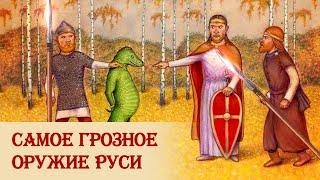 О рогатине, мече, Руси и славянах