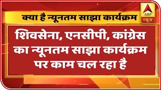 Issue Of Farmers, Central Point Of Common Minimum Program Of NCP-Congress | ABP News