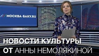 Смотреть видео Азербайджан: Новости культуры от Анны Немолякиной онлайн