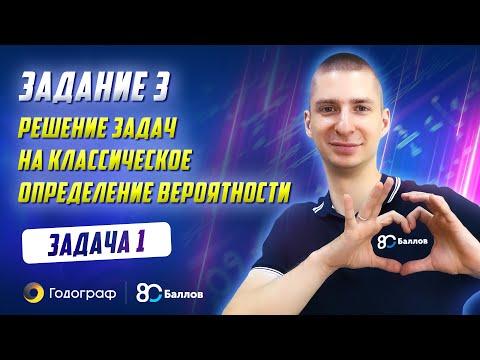 ЕГЭ по Математике 2020. Задание 4. Решение задач на классическое определение вероятности. Задача 1