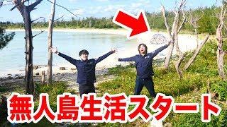 【拠点探し】アバンティーズがくれたジャングルジムを家にしてみた#3 thumbnail