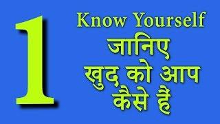 First House Know About Yourself I Astrology - पहला भाव बताता है जानिए आप कैसे हैं