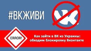 Как зайти в ВК с Украины   Как обойти блокировку Вконтакте и других сайтов, топ-5 лучших способов