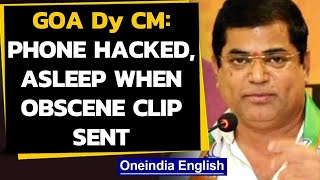 Goa Deputy CM claims innocence on the obscene clip sent from phone to whatsapp group|Oneindia News