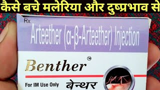 Arteether (A-B-ARTEETHER) Injection How to use full Review In hindi