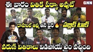 13th Week Elimination Public Talk Vithika Will Be Eliminated | Rahul Army on Fire | GNN TV Telugu